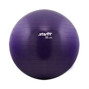 Мяч гимнастический Starfit GB-101 55 см антивзрыв, фиолетовый